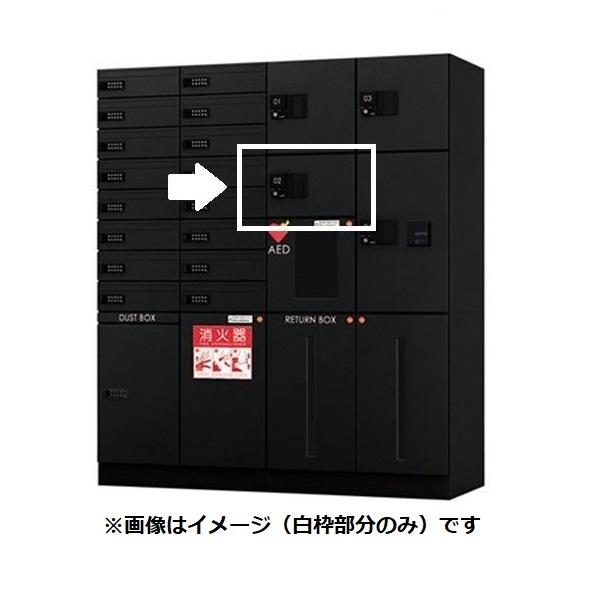 ナスタ KS-TLJ360-F200N 宅配ボックス 前入前出タイプ メカ式 捺印付 宅配物収納用『マンション用』