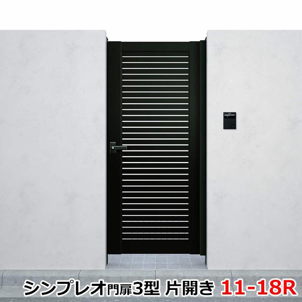 YKKAP シンプレオ門扉3型 片開き 門柱仕様 11-18R HME-3 『横太格子デザイン』