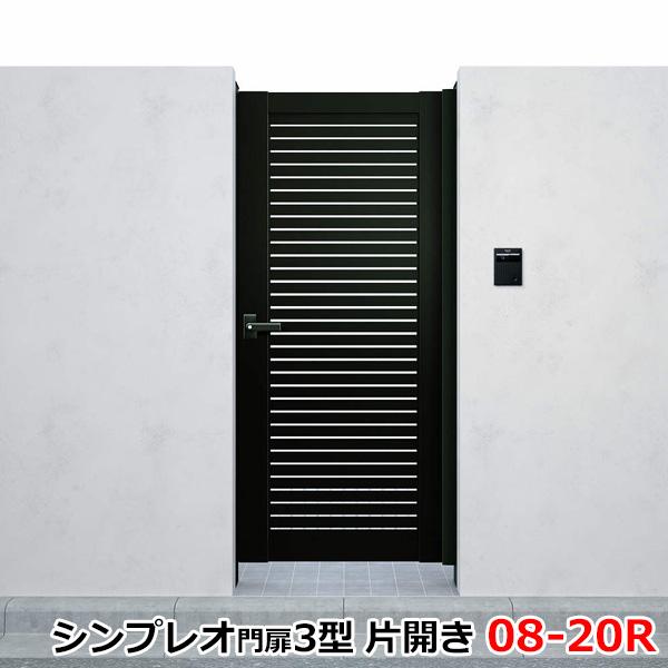 YKKAP シンプレオ門扉3型 片開き 門柱仕様 08-20R HME-3 『横太格子デザイン』