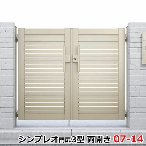 YKKAP シンプレオ門扉3型 両開き 門柱仕様 07-14 HME-3 『横太格子デザイン』