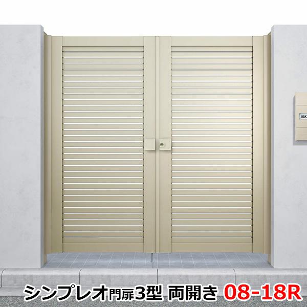 YKKAP シンプレオ門扉3型 両開き 門柱仕様 08-18R HME-3 『横太格子デザイン』