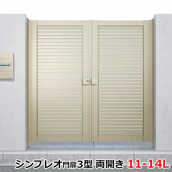 YKKAP シンプレオ門扉3型 両開き 門柱仕様 11-14L HME-3 『横太格子デザイン』