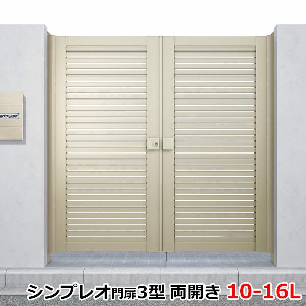 YKKAP シンプレオ門扉3型 両開き 門柱仕様 10-16L HME-3 『横太格子デザイン』