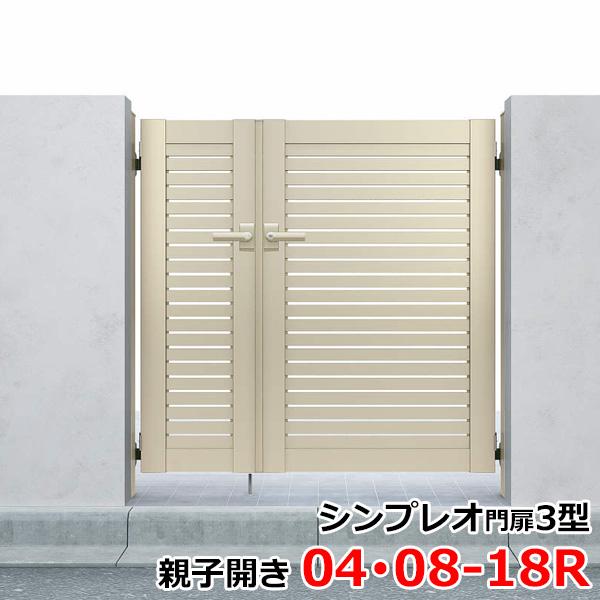 YKKAP シンプレオ門扉3型 親子開き 門柱仕様 04・08-18R HME-3 『横太格子デザイン』