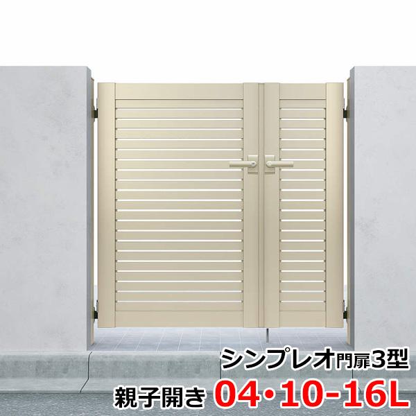 YKKAP シンプレオ門扉3型 親子開き 門柱仕様 04・10-16L HME-3 『横太格子デザイン』