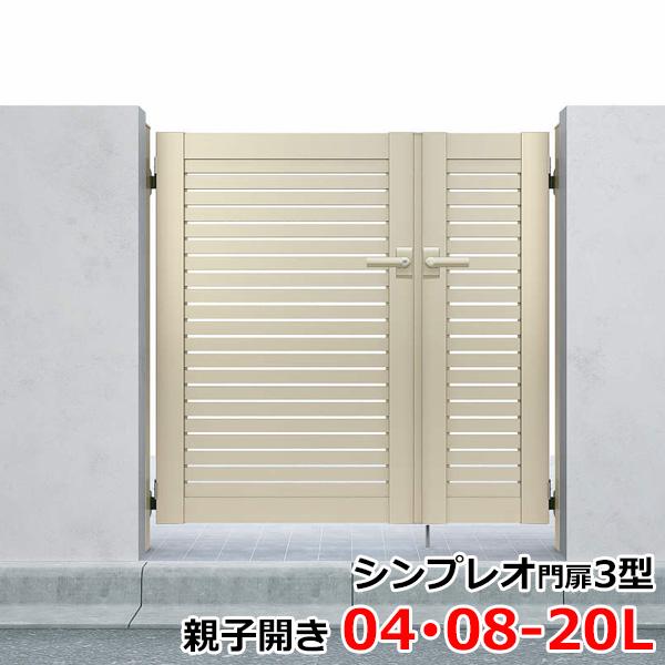 YKKAP シンプレオ門扉3型 親子開き 門柱仕様 04・08-20L HME-3 『横太格子デザイン』