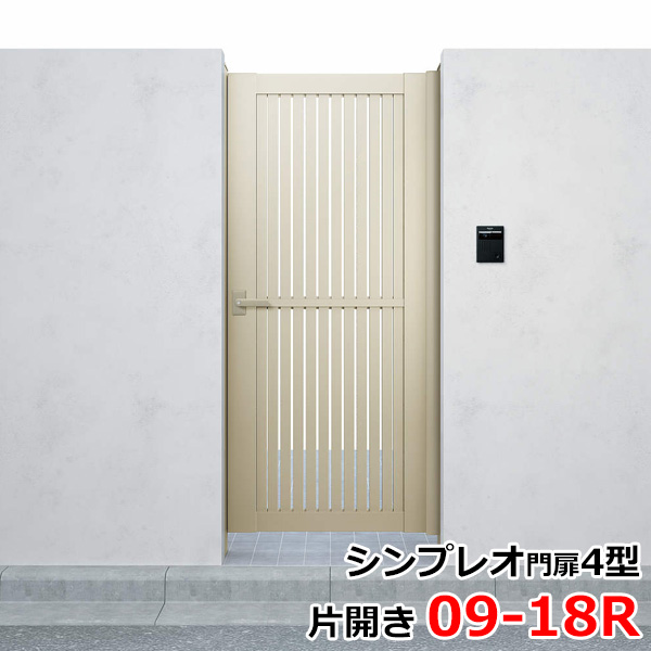 YKKAP シンプレオ門扉4型 片開き 門柱仕様 09-18R HME-4 『たて太格子デザイン』