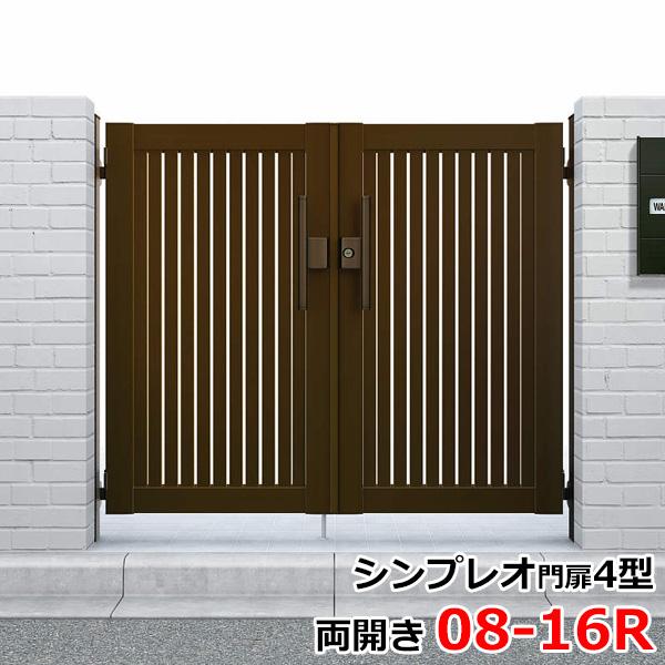 YKKAP シンプレオ門扉4型 両開き 門柱仕様 08-16R HME-4 『たて太格子デザイン』