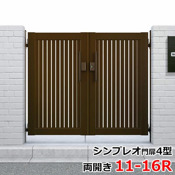 門柱仕様 HME-4 シンプレオ門扉4型 YKKAP 11-16R 両開き 『たて太格子デザイン』
