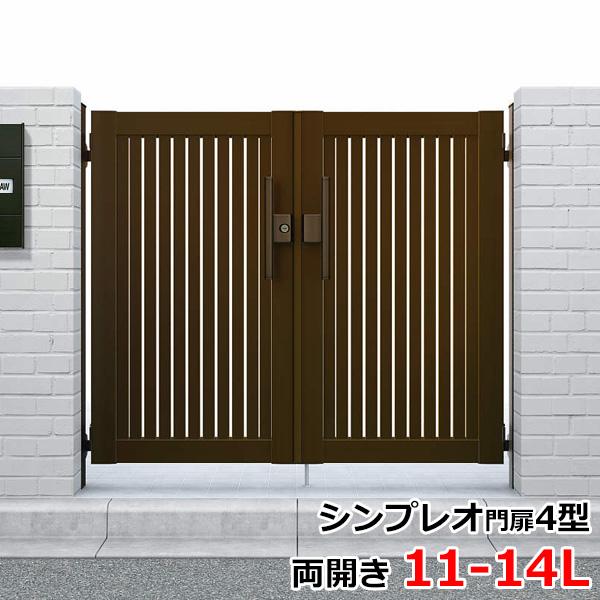 YKKAP シンプレオ門扉4型 両開き 門柱仕様 11-14L HME-4 『たて太格子デザイン』