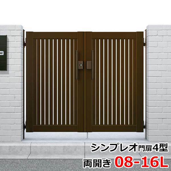 YKKAP シンプレオ門扉4型 両開き 門柱仕様 08-16L HME-4 『たて太格子デザイン』