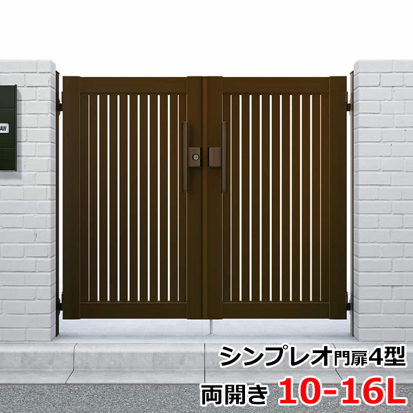 YKKAP シンプレオ門扉4型 両開き 門柱仕様 10-16L HME-4 『たて太格子デザイン』