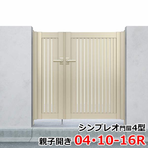 YKKAP シンプレオ門扉4型 親子開き 門柱仕様 04・10-16R HME-4 『たて太格子デザイン』