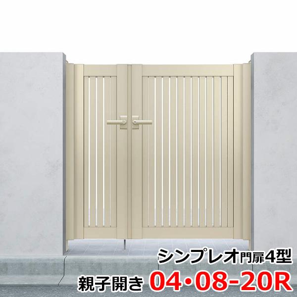 YKKAP シンプレオ門扉4型 親子開き 門柱仕様 04・08-20R HME-4 『たて太格子デザイン』