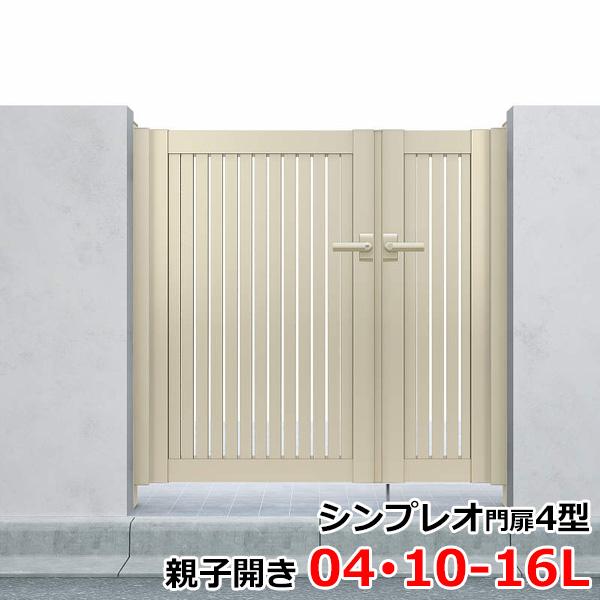 YKKAP シンプレオ門扉4型 親子開き 門柱仕様 04・10-16L HME-4 『たて太格子デザイン』