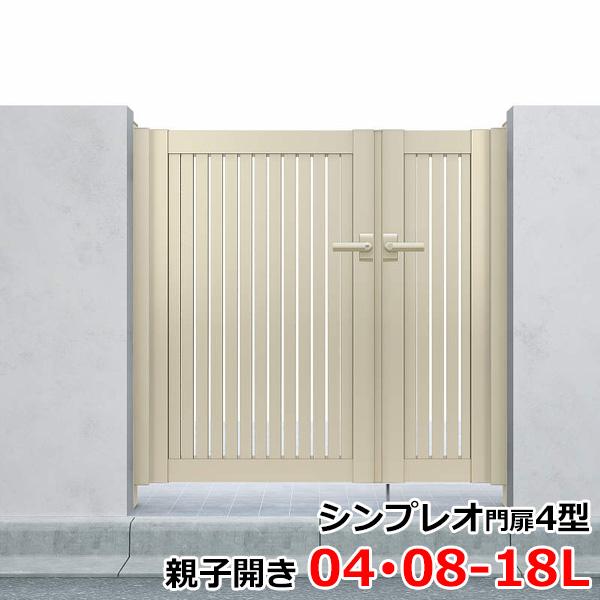 YKKAP シンプレオ門扉4型 親子開き 門柱仕様 04・08-18L HME-4 『たて太格子デザイン』