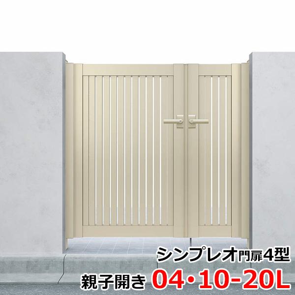 YKKAP シンプレオ門扉4型 親子開き 門柱仕様 04・08-20L HME-4 『たて太格子デザイン』
