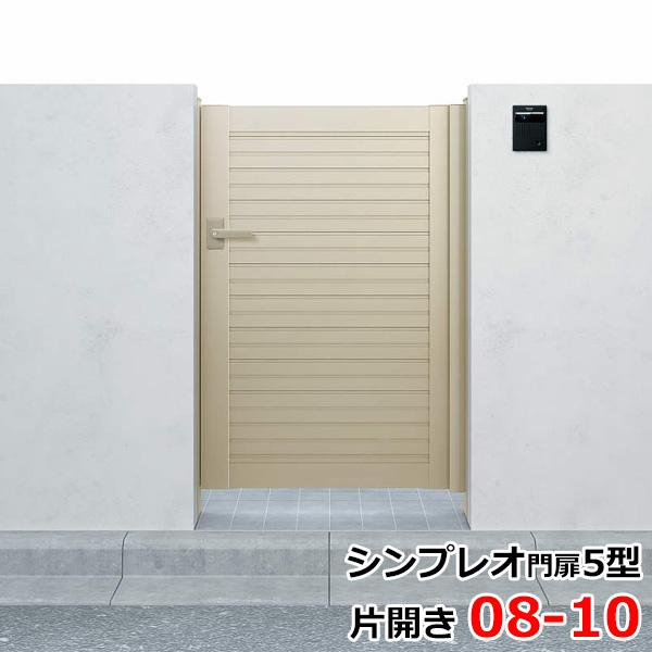 YKKAP シンプレオ門扉5型 片開き 門柱仕様 08-10 HME-5 『横目隠しデザイン』