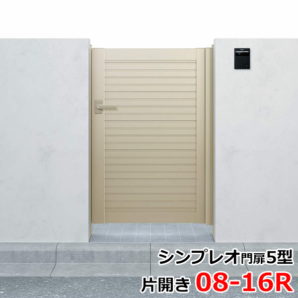 YKKAP シンプレオ門扉5型 片開き 門柱仕様 08-16R HME-5 『横目隠しデザイン』