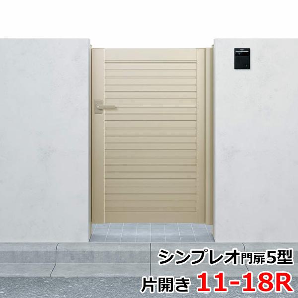 YKKAP シンプレオ門扉5型 片開き 門柱仕様 11-18R HME-5 『横目隠しデザイン』