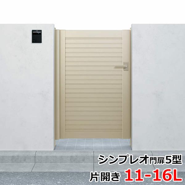YKKAP シンプレオ門扉5型 片開き 門柱仕様 11-16L HME-5 『横目隠しデザイン』