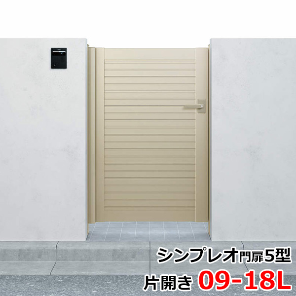 YKKAP シンプレオ門扉5型 片開き 門柱仕様 09-18L HME-5 『横目隠しデザイン』