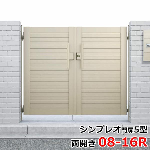 YKKAP シンプレオ門扉5型 両開き 門柱仕様 08-16R HME-5 『横目隠しデザイン』