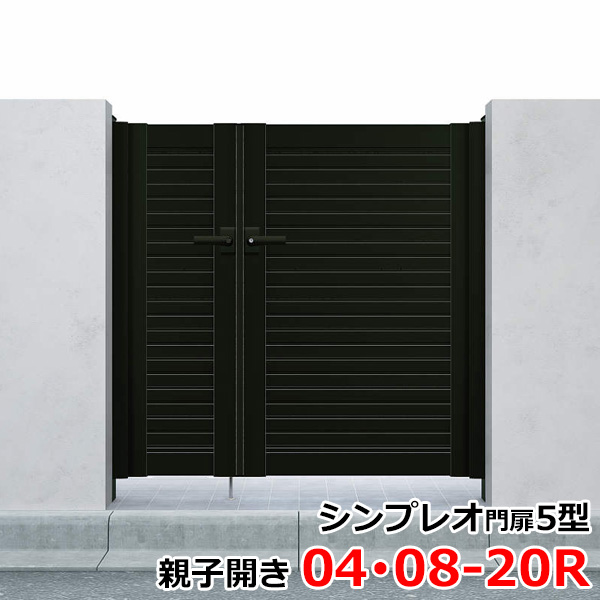 YKKAP シンプレオ門扉5型 親子開き 門柱仕様 04・08-20R HME-5 『横目隠しデザイン』