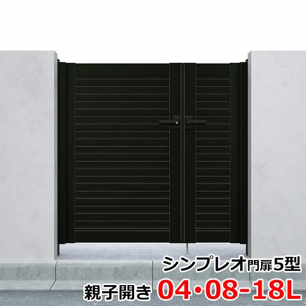 YKKAP シンプレオ門扉5型 親子開き 門柱仕様 04・08-18L HME-5 『横目隠しデザイン』