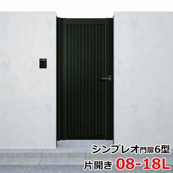 YKKAP シンプレオ門扉6型 片開き 門柱仕様 08-18L HME-6 『たて目隠しデザイン』