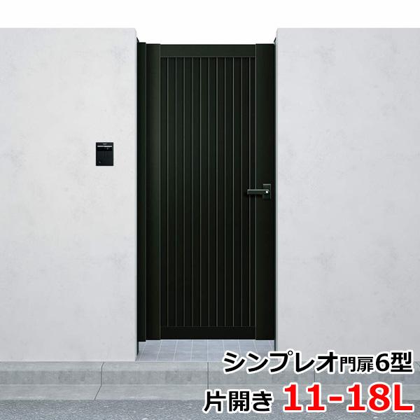 YKKAP シンプレオ門扉6型 片開き 門柱仕様 11-18L HME-6 『たて目隠しデザイン』