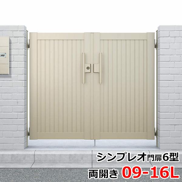 YKKAP シンプレオ門扉6型 両開き 門柱仕様 09-16L HME-6 『たて目隠しデザイン』