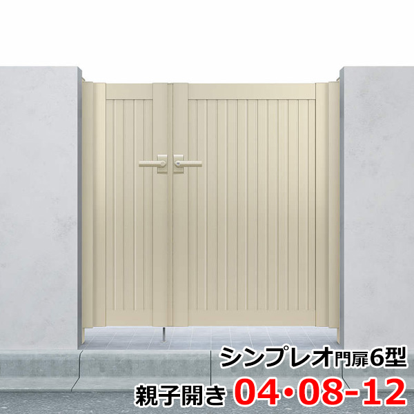 YKKAP シンプレオ門扉6型 親子開き 門柱仕様 04・08-12 HME-6 『たて目隠しデザイン』