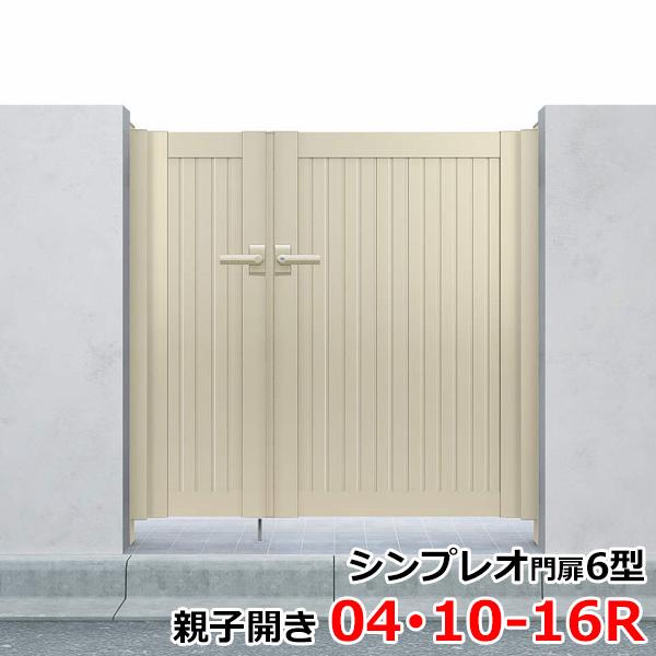 HME-6 親子開き YKKAP 04・10-16R 『たて目隠しデザイン』 門柱仕様 シンプレオ門扉6型