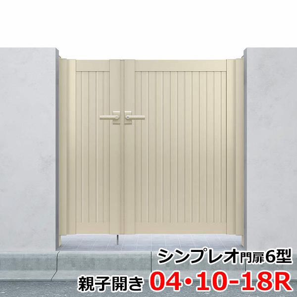 YKKAP シンプレオ門扉6型 親子開き 門柱仕様 04・10-18R HME-6 『たて目隠しデザイン』
