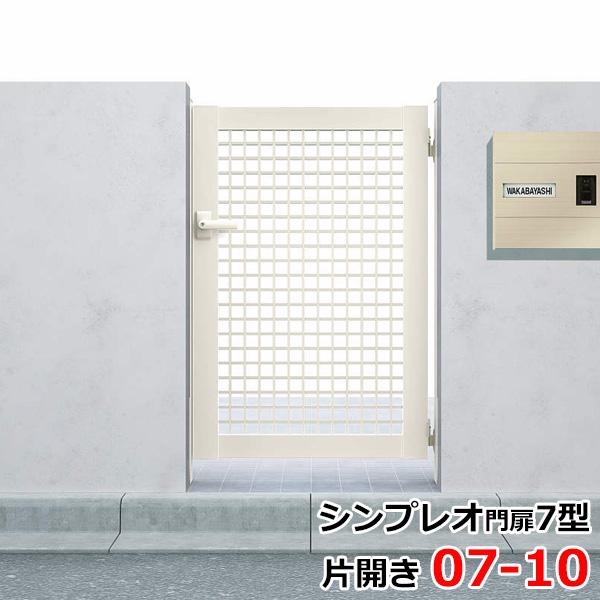 YKKAP シンプレオ門扉7型 片開き  07-10 HME-7 『井桁格子デザイン』