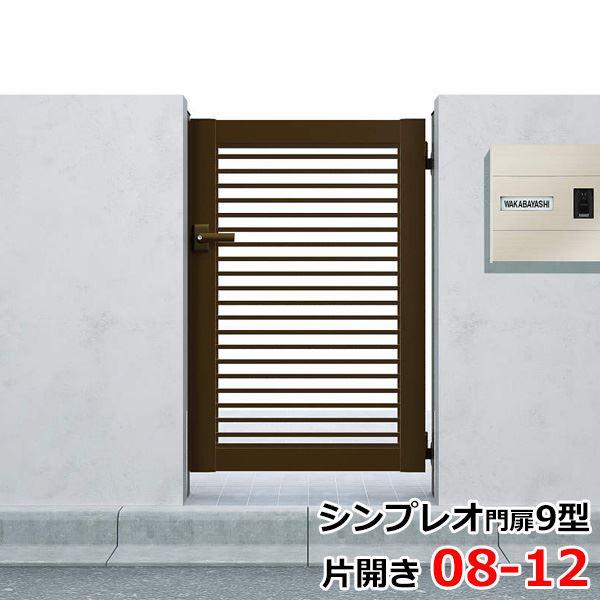 YKKAP シンプレオ門扉9型 片開き 門柱仕様 08-12 HME-9 『横(粗)格子デザイン』