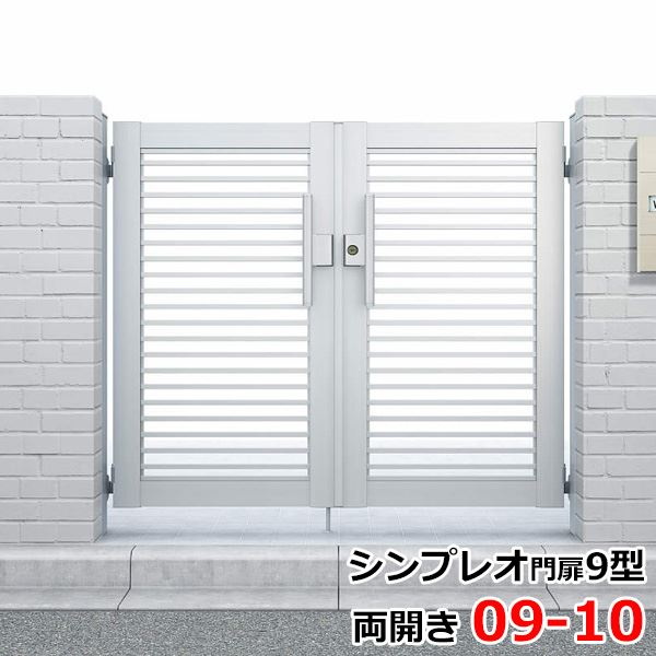 YKKAP シンプレオ門扉9型 両開き 門柱仕様 09-10 HME-9 『横(粗)格子デザイン』