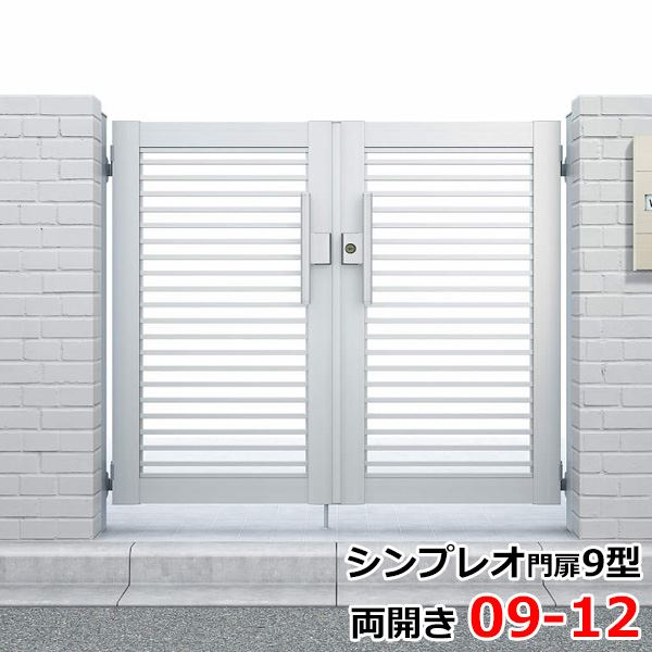 YKKAP シンプレオ門扉9型 両開き 門柱仕様 09-12 HME-9 『横(粗)格子デザイン』