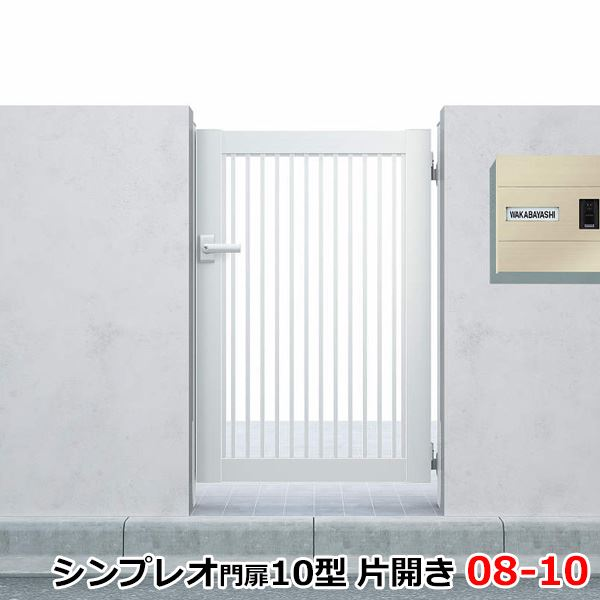 YKKAP シンプレオ門扉10型 片開き 門柱仕様 08-10 HME-10 『たて(粗)格子デザイン』