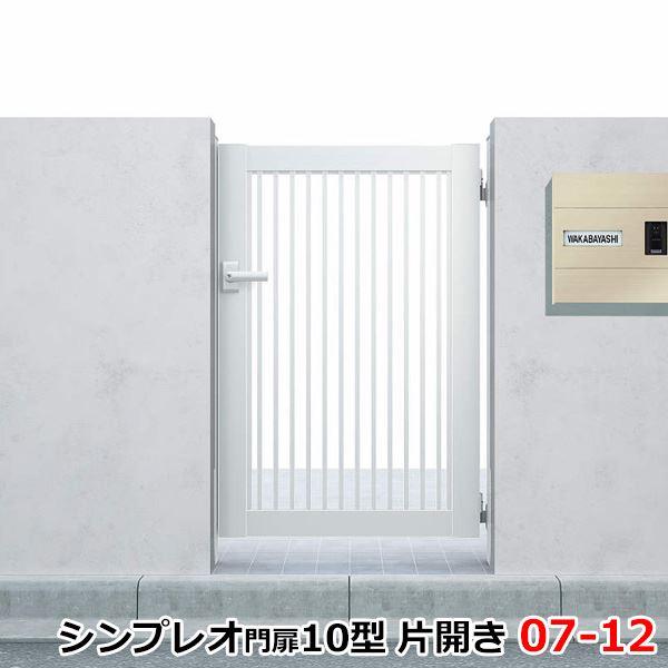 YKKAP シンプレオ門扉10型 片開き 門柱仕様 07-12 HME-10 『たて(粗)格子デザイン』