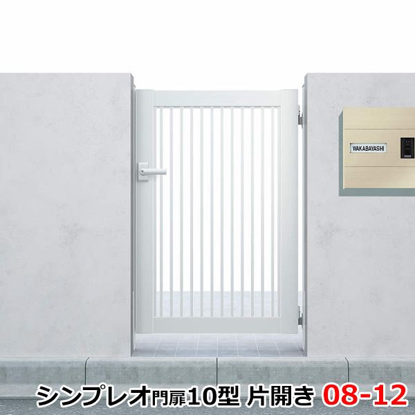 YKKAP シンプレオ門扉10型 片開き 門柱仕様 08-12 HME-10 『たて(粗)格子デザイン』