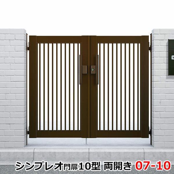 YKKAP シンプレオ門扉10型 両開き 門柱仕様 07-10 HME-10 『たて(粗)格子デザイン』