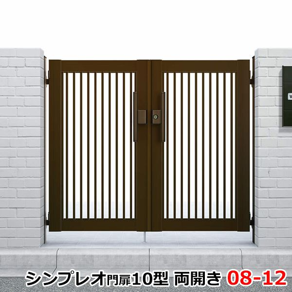 YKKAP シンプレオ門扉10型 両開き 門柱仕様 08-12 HME-10 『たて(粗)格子デザイン』