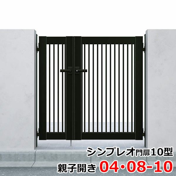 YKKAP シンプレオ門扉10型 親子開き 門柱仕様 04・08-10 HME-10 『たて(粗)格子デザイン』