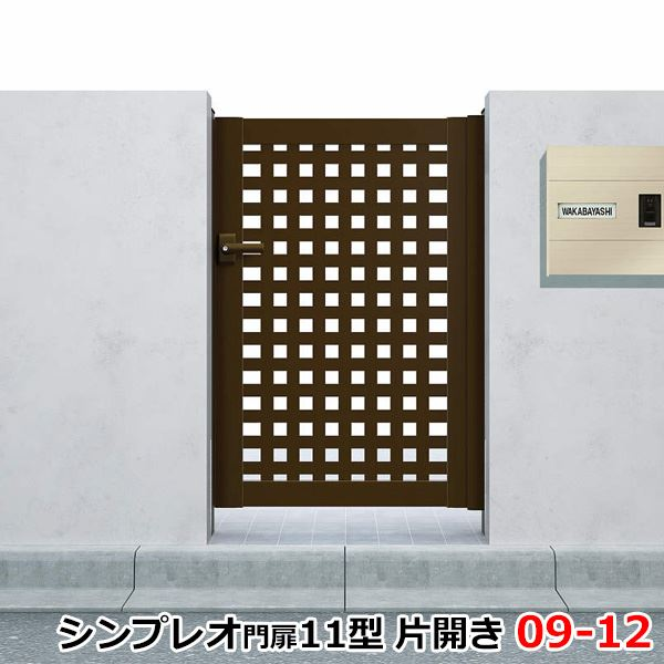 YKKAP シンプレオ門扉11型 片開き 門柱仕様 09-12 HME-1 『太井桁格子デザイン』