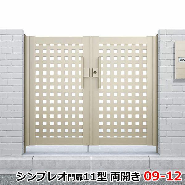 『2年保証』 YKKAP シンプレオ門扉11型 両開き 門柱仕様 09-12 HME-1 『太井桁格子デザイン』, 青空そら豆 6fb567ef