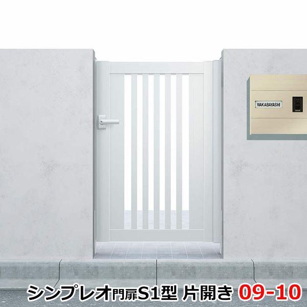 YKKAP シンプレオ門扉S1型 片開き 門柱仕様 09-10 HME-S1 『たてスリットデザイン』