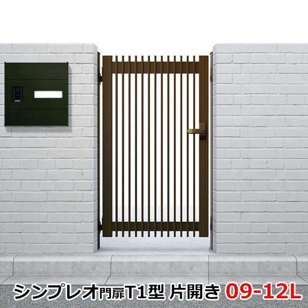 YKK ap シンプレオ門扉T1型 片開き 門柱仕様 09-12L HME-T1