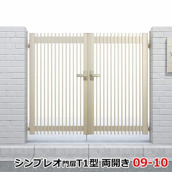 YKKAP シンプレオ門扉T1型 両開き 門柱仕様 09-10 HME-T1